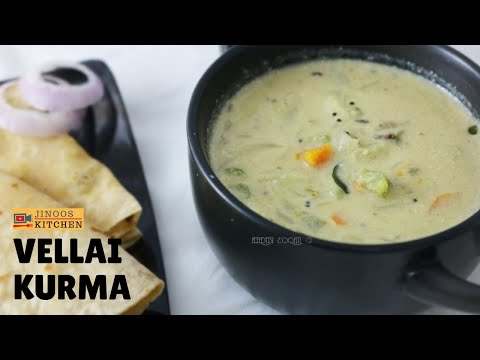 Vegetable Kurma recipe | White kuruma recipe hotel style | Vellai kurma recipe