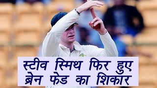 Steve Smith face brain fade while taking DRS, wastes 3 reviews | वनइंडिया हिन्दी