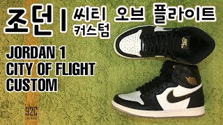 710d6797f 조던 1 시티 오브 플라이트 커스텀 - Jordan 1 City of Flight Custom 신발 커스텀