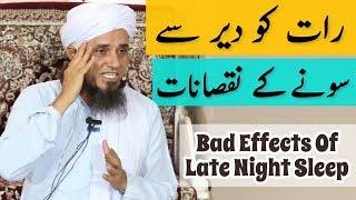 Bad Effects Of Late Night Sleep | Raat ko der Se Sone Ke Nuksanat | Mufti Tariq Masood