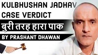 Kulbhushan Jadhav Case Verdict बुरी तरह हारा पाक Current Affairs 2019