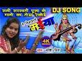Download सभी सरस्वती पूजा गाने का तोरा रिकाॅड Dj Mix हुआ सुपरहिट ||Saraswati Puja Geet 2018 || Sobha Priya MP3,3GP,MP4