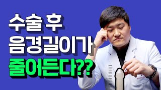 음경확대수술 오해와 진실 2탄!!