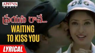 Waiting To Kiss You Lyrical | Preyasi Raave Songs | Srikanth, Raasi | M.M. Srilekha