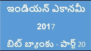 Indian economy in telugu 2017 || Indian economy part20