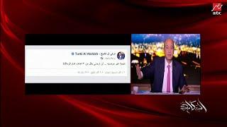 """عمرو اديب: """"عزيزي تركي آل شيخ معادنا الخميس القادم وسنفوز بالمباراة"""""""