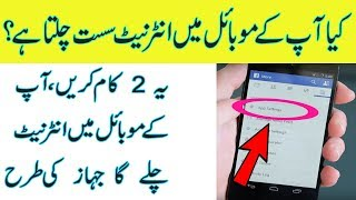 How to Make the Internet Faster on Your Phone||Speedup Your Internet On Mobile