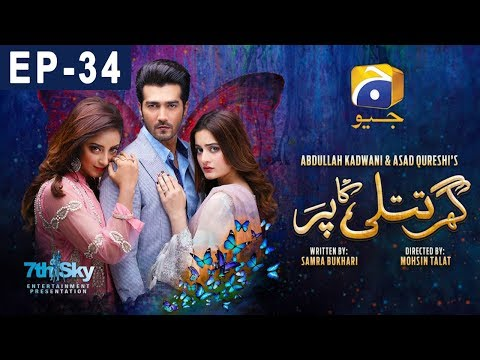 Ghar Titli Ka Par - Episode 34  HAR PAL GEO