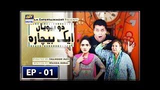 Do Biwiyan Ek Bechara Episode 1 - 25th August 2018 - ARY Digital Drama