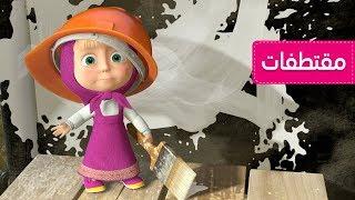 ماشا والدب - تحسينات منزلية 🔨 (على استعداد لمساعدتكم)