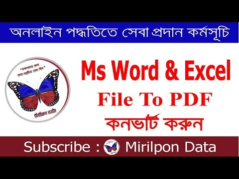 How To Convert Word & Excel File to PDF