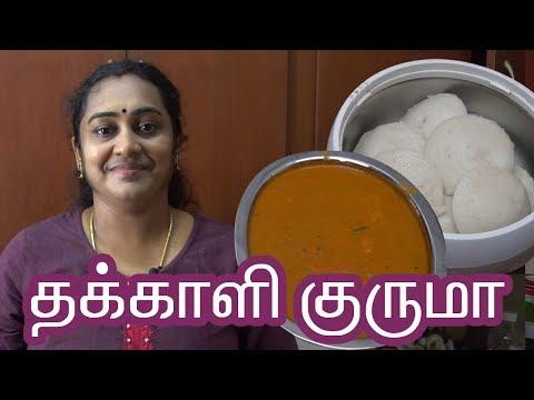 Thakkali kuruma recipe in Tamil by Gobi Sudha | Tomato kurma in Tamil தக்காளி குருமா