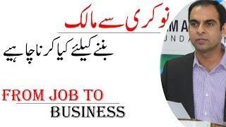 From Job To Business   Qasim Ali Shah (In Urdu)
