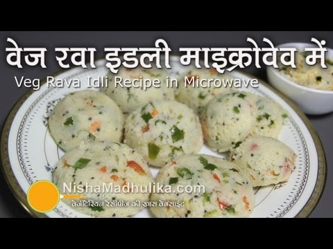 Rava Idli recipe in Microwave - How to make Suji Idli in microwave ?
