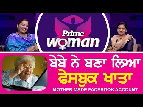 Prime Woman #14_Mother Made Facebook Account