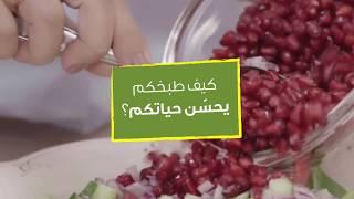 كيف طبخكم يحسن حياتكم؟