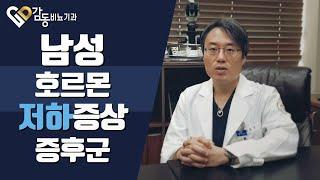 [수원 비뇨기과] 남성 호르몬 저하 증상