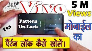vivoY83patternremove Vivo Y83, Vivo Y81 Pro Pattern Unlock