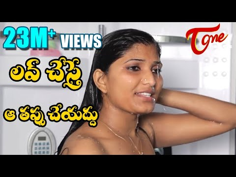 Xxx Mp4 Love Chesthe Aa Thappu Cheyoddu A Film By Ravi Kiran 3gp Sex