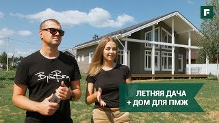 Финский каркасник по индивидуальному проекту — воплощение мечты для городских жителей // FORUMHOUSE