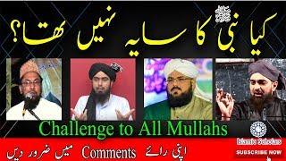 Kya Nabi Ka Saya Tha?Engineer Muhammad Ali Mirza Vs Hafiz Ehsan Qadri|Farooq Rizvi|Muzaffar Hussain