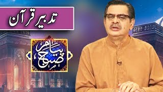 Payam e Subh With Aneeq Ahmed | 27 May 2019 | Dunya News