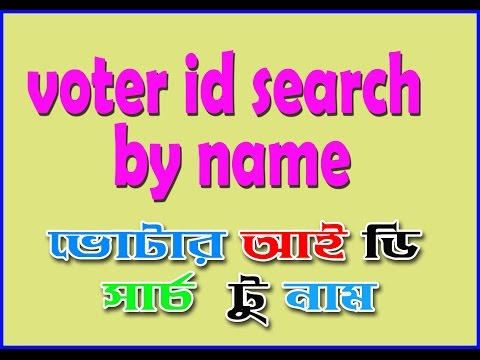 how to a voter id search by name west bengal