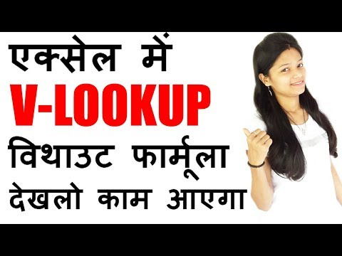V-lookup in Excel Without formula || Excel V-lookup- VBA | Simple code lean VBA
