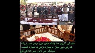 Asma Jahangir Ki Namaz-e-Janaza. دنیا کی تاریح کا عجیب جنازہ