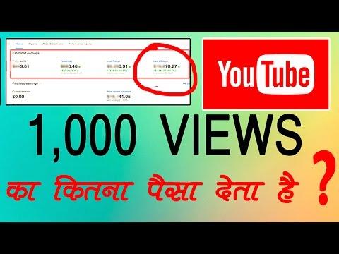 How Much Money YouTube Pay For 1000 Views || YouTube 1000 Views का कितना पैसा देता है।