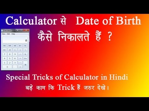 how to calculate date of birth by calculator ||Hindi|| by my technology