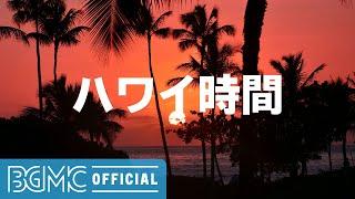 ハワイ時間: Hawaiian Sunset Guitar - Beach Music for Summer Feels, Unwinding