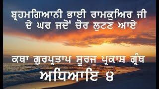 Katha suraj parkash granth by kavi bhai santokh singh ji - Adhyay choutha [Ramquar ji]