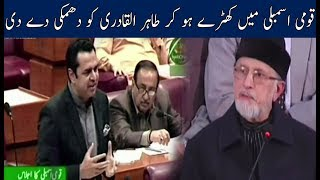 Talal Chudhary Give Warning To Tahir Ul Qadri   Neo News