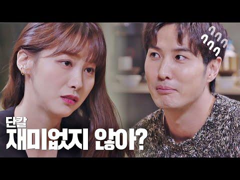 """[선공개] """"재미없지 않아?"""" 김지석(Kim Ji-seok) 잡는 단호박 유인영(Yoo In-young)♨ (부들부들) 더 로맨스(The Romance) 2회"""