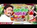 ह ल ज ज स ल क Holi Jija Saali Ke Alok Anish Yadav Bhojpuri Holi Songs 2019 mp3