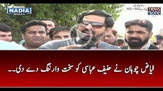 Fayaz ul hasan Chohan Nay Hanif Abbasi Ko Sakht Warning Day Di...