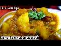 भंडारे वाले आलू की सब्जी| bhandarewale aloo ki sabzi in hindi | easy home tips| Aloo ki Sabzi Recipe