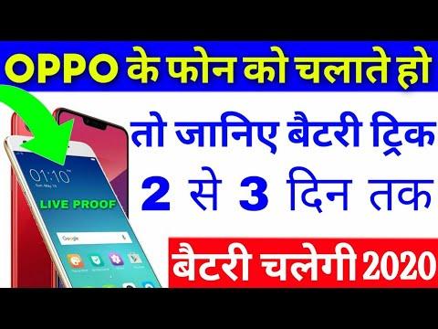 Oppo Phone Battery Saving Trick Powerfull #BatterySaving Trick 2019