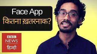 Face App पर बूढ़ा होना क्यों है ख़तरनाक? (BBC Hindi)