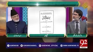 Subh E Noor - 19 February 2018 - 92NewsHDPlus
