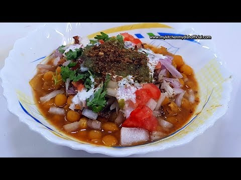Iftaar Special Ragda Recipe | How To Make Ragda At Home | Street Food