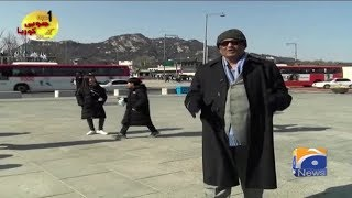 Aik Din Geo Ke Sath - Korea Seoul - 07 April 2019