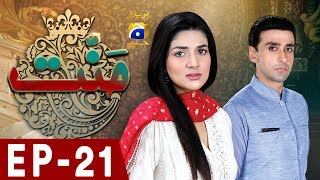 Mannat - Episode 21 | HAR PAL GEO