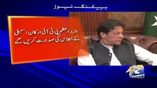PM Imran Khan Se Governor Sindh Imran Ismail Ki Mulaqat