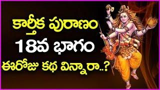 కార్తీక పురాణం 18వ భాగం ఈరోజు కథ విన్నారా - Karthika Puranam Part 18
