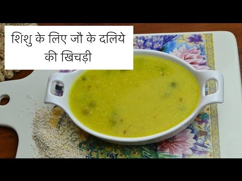 शिशु के लिए जौ के दलिये की खिचड़ी  | Barley Daliya Khichdi in Hindi| Homemade Baby Food Recipes