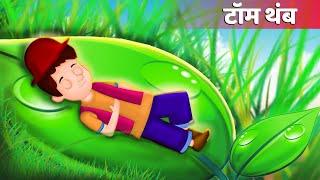Hindi Pari Kathaen Videos
