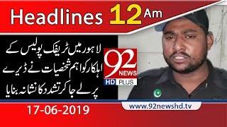 News Headlines   12:00 AM   17 June 2019   92NewsHD