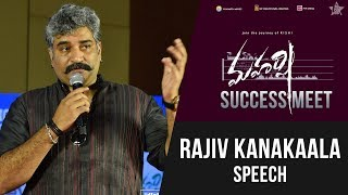 Rajiv Kanakala Speech - Maharshi Success Meet - Mahesh Babu, Pooja Hegde | Vamshi Paidipally